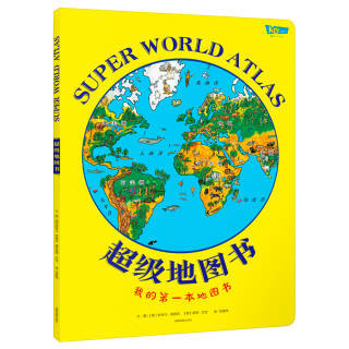 超级地图书(儿童地理启蒙书) 11.04元