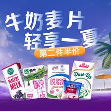 促销活动:京东牛奶麦片轻享一夏 第二件半价