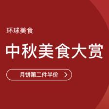促销活动:网易考拉中秋美食大赏 月饼第二件半价