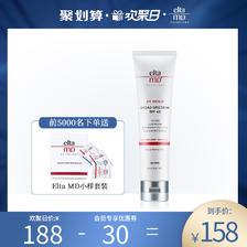 ¥158 EltaMD 隔离防晒霜SPF45 85g