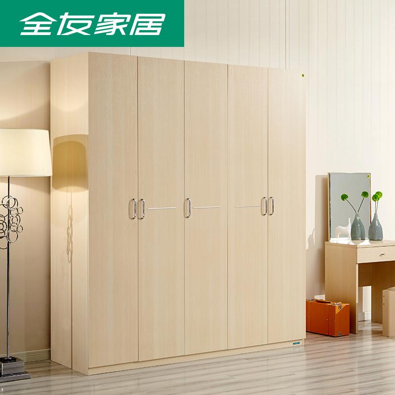 ¥1099 QuanU 全友 106302-4MYG 四门木质衣柜