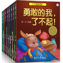 ¥9.9 有声伴读 全套8册幼儿绘本