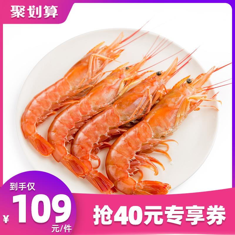 阿根廷红虾(L1)净虾重2kg 船冻海捕冻虾海虾冰虾  券后109元