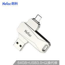 朗科 Netac 64GB Micro USB USB3.0 手机U盘 U381 银色 双接口手机电脑两用 39.9元
