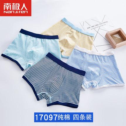 南极人 男女童 纯棉内裤 4条 24元包邮