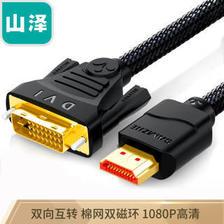 SAMZHE 山泽 SM-9611 HDMI转DVI线 3米 29.9元