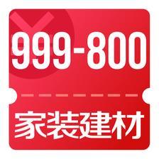 京东优惠券 超级品类日 整点抢家装建材999-800神券