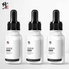 拍3件 修正烟酰胺补水原液3瓶装 ¥38
