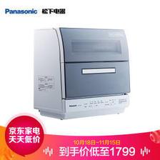 松下(Panasonic) NP-TR1WRCN 台上式洗碗机 1749元