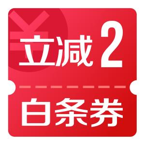京东优惠券 领立减2元白条券