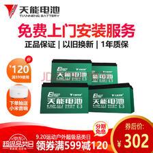 ¥302 天能电动车电池铅酸电瓶48v12ah小型电动车蓄电池