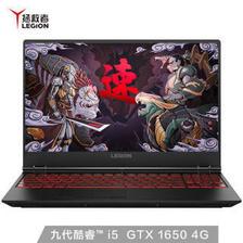 Lenovo 联想 拯救者Y7000 2019 15.6英寸游戏本(i5-9300H、8GB、512GB、GTX1650) 6099元