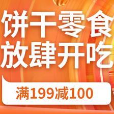 促销活动:京东狂欢继续饼干零食放肆开吃 满199减100