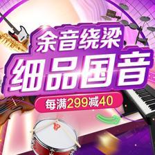 促销活动:京东余音绕梁细品国音乐器会场 每满299减40