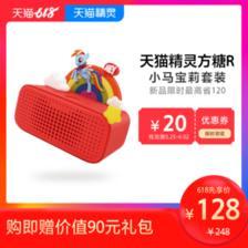 25日0点、新品发售:TMALL GENIE 天猫精灵 方糖R 智能音箱 小马宝莉联名套装 12