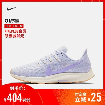 双11预售: NIKE 耐克 AIR ZOOM PEGASUS 36 AQ2210 女子跑步鞋透气 404元