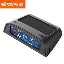 伟力通(VICTON) α1 蜂鸣版 太阳能无线外置 胎压监测器 黑色  券后139元