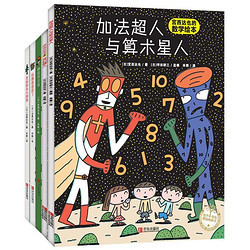 天猫 《宫西达也精选绘本》第3辑 全5册 39.8元包邮(需用券)