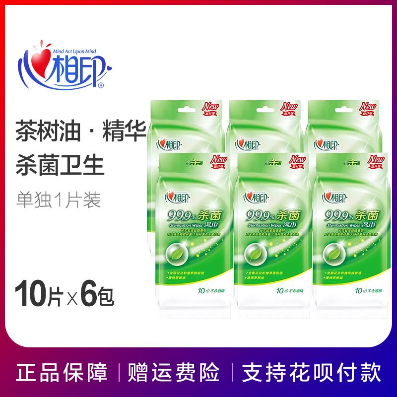 心相印湿纸巾小包便携式一片装杀菌消毒随身装一次性单独包装湿巾  券后16.9元