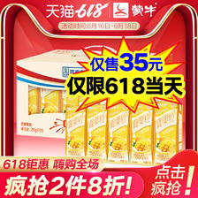 蒙牛真果粒芒果果粒250g*12盒 四箱+3箱真果粒芦荟 *7件+凑单品 145.22元(合20.7
