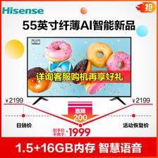 Hisense 海信 H55E3A-Y 55英寸 4K 液晶电视 1999元
