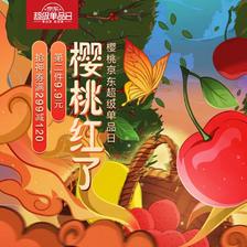 促销活动:京东超级单类日生鲜樱桃红了 第2件9.9元