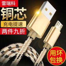 3.9元 雷瑞科 苹果数据线安卓/华为type-c快充充电线