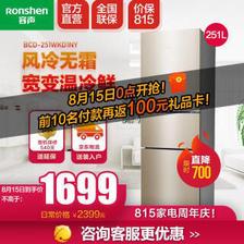 容声(Ronshen) BCD-251WKD1NY 251升 三门冰箱 1899元
