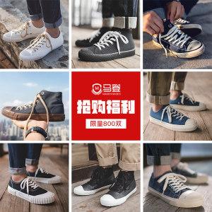 清仓特卖 马登 男鞋休闲鞋帆 19.9元包邮 原价99.9元 ¥69