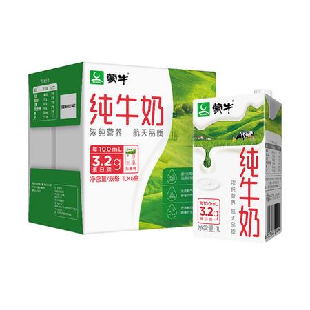 有券的上、88VIP:MENGNIU 蒙牛 纯牛奶 1L*6盒 *6件 150.4元包邮(双重优惠) ¥60