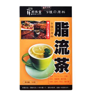 买2送1 山本汉方排油脂流茶 券后¥29