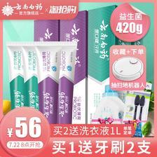 ¥46 云南白药牙膏益生菌420g口气清新去口臭套装冰柠激爽薄荷持久清新