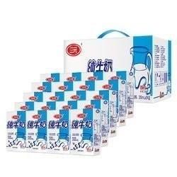 88VIP: 三元 小方白纯牛奶 250ml*20盒 *5件 119.62元包邮