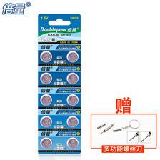 第二件半价 AG13纽扣电池10粒装 券后¥4.9