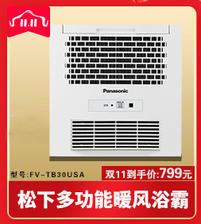 Panasonic 松下 FV-RB20VL 新品薄款浴霸 1479元包邮