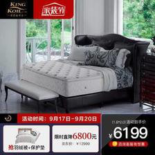 美国金可儿(Kingkoil)床垫 五星瑞吉酒店同款 碧玺 碧玺-经典版 1.8米*2米 5