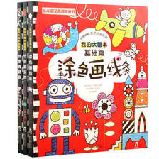 ¥25.6 《我的大画本》(全3册)