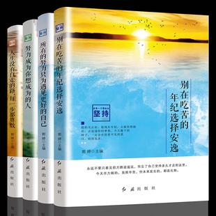 秒杀全4册 青春文学励志书籍 ¥30