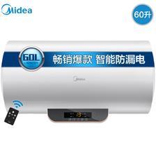 历史低价: Midea 美的 F6021-T1 电热水器 60L 799元包邮