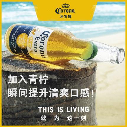 美国进口啤酒第一、原瓶进口:330mlx24瓶 墨西哥科罗娜 特级精酿啤酒 148元包邮