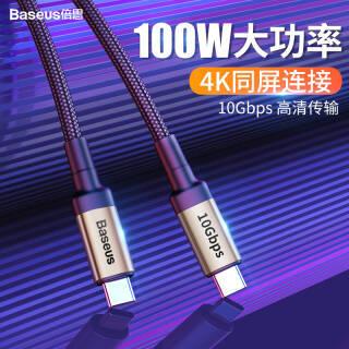 倍思 Type-C数据线 双Type-C口100W闪充手机充电器线4K投屏投影仪笔记本PD3.1/快充数据线5A 55元