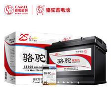 骆驼(CAMEL)汽车电瓶蓄电池58500(2S) 12V 宝骏/启腾M70/荣光/征程/鸿途 341元