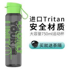 新加坡UNIBOTT优道水杯运动水壶随手杯Tritan塑料杯创意时尚便携防摔户外旅行