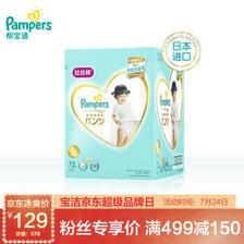 帮宝适(Pampers) 一级系列 婴儿拉拉裤 L码 72片 *3件 399元(合133元/件)