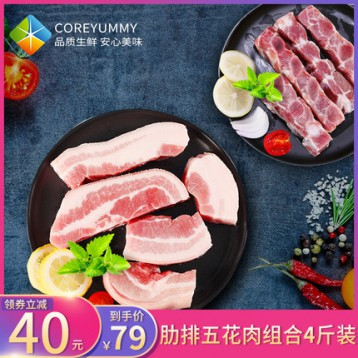 COREYUMMY 五花肉 肋排 新鲜组合装 2000g 6.6折 ¥79