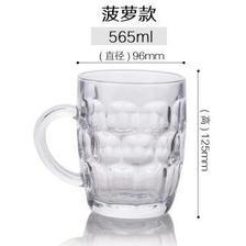 舒拉娜 玻璃啤酒杯 565ML 13.8元