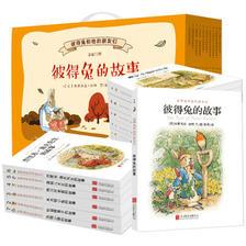 全23册 《彼得兔的故事绘本》礼盒装 券后¥38