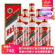 ¥698 中酒网 53度茅台王子酒 500ml*6 贵州酱香型高度白酒整箱