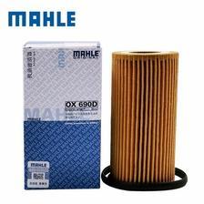 MAHLE 马勒 OX690D 机油滤清器 适配奥迪/大众车型 11.2元(需用券) ¥11