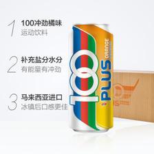 马来西亚 100 Plus 运动功能饮料 325ml*24罐 补充能量/电解质 88元包邮 买1赠1共4